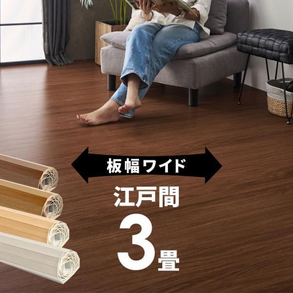 板幅がワイドで軽量なウッドカーペット、でも