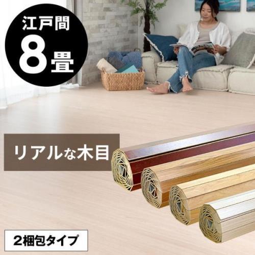 8畳サイズの人気のウッドカーペット