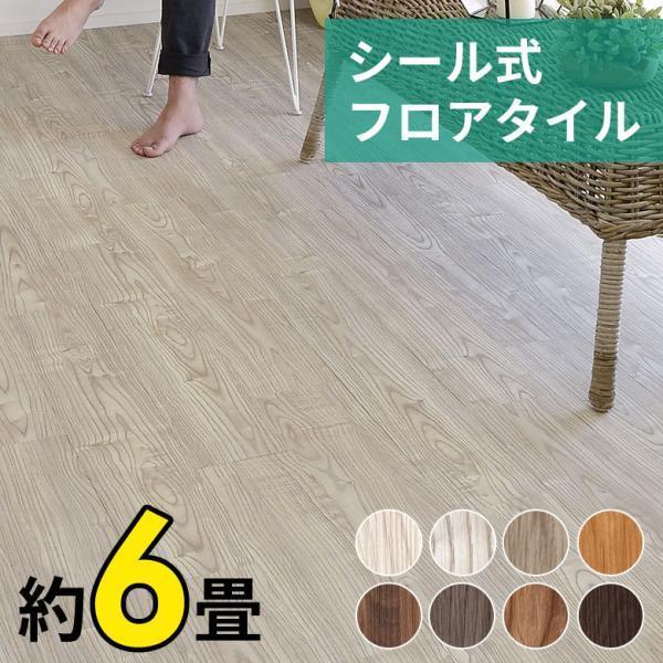 木目調フロアタイル 接着剤付き 床材 72枚セット